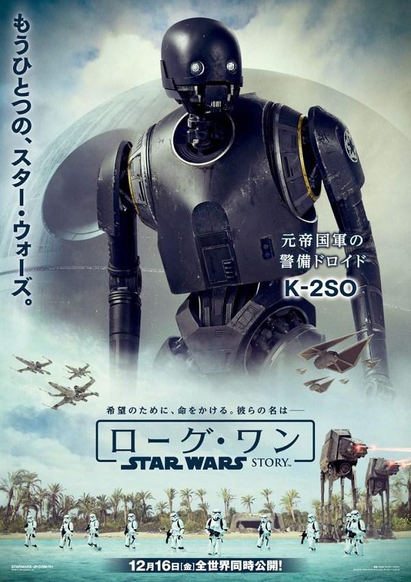 plakaty Rogue One